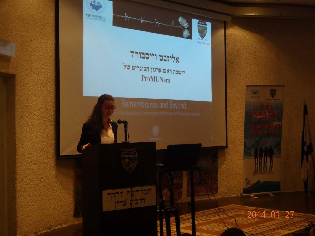 יום הזיכרון הבינלאומי לשואה משותף 27.1.2014
